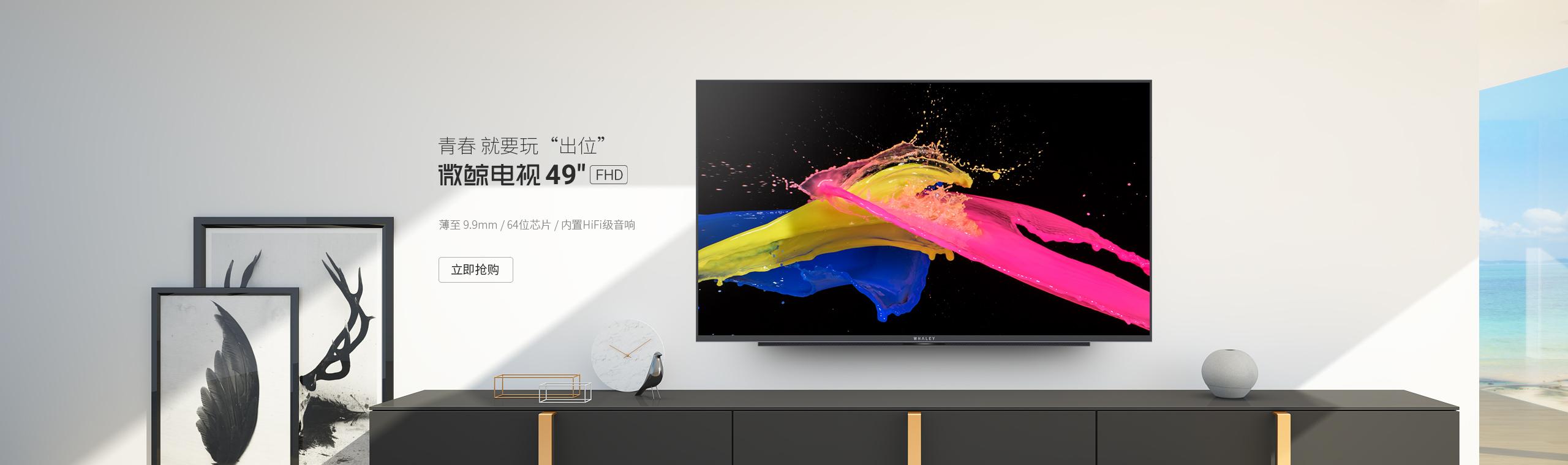 微鲸电视49英寸