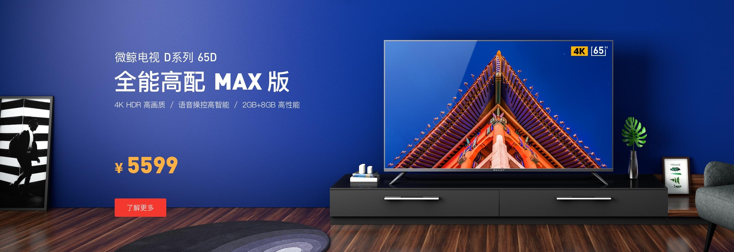 微鲸电视D系列65英寸4K