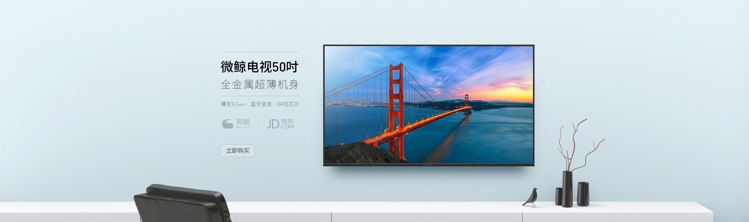 微鲸电视50英寸