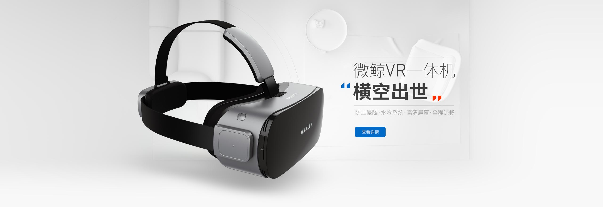 微鲸VR一体机