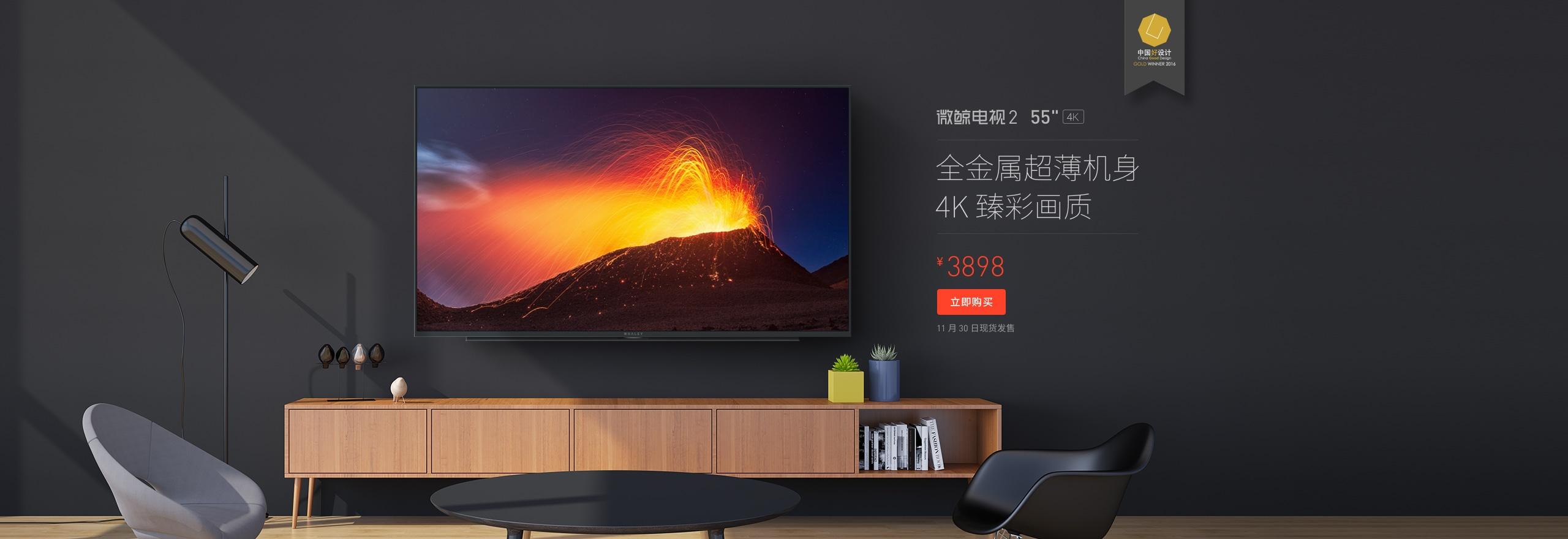 微鲸电视2代55英寸