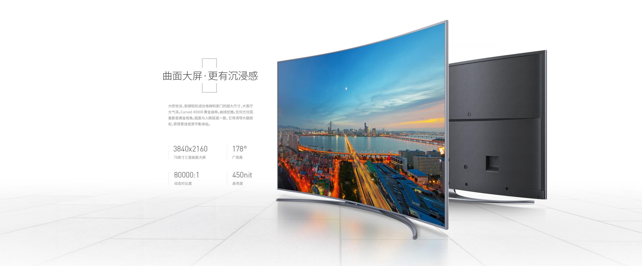 微鲸78寸曲面电视--参数